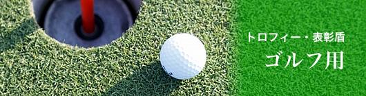 ゴルフ用トロフィー、表彰盾