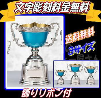 優勝カップ:AC9403B